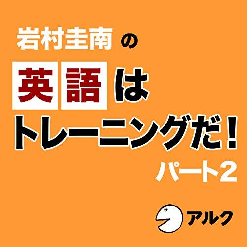『岩村圭南の「英語はトレーニングだ!」パート2(アルク)』のカバーアート