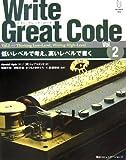 Write Great Code〈Vol.2〉低いレベルで考え高いレベルで書く