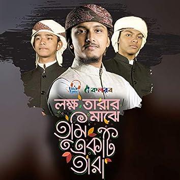 Lokkho Tarar Majhe Tumi Ekti Tara