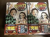 鬼滅の刃 23巻 フィギュア付き版 2冊セット
