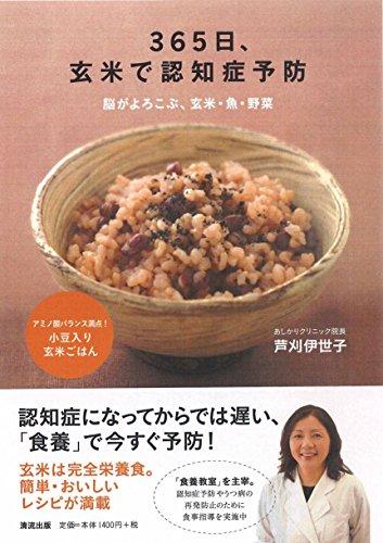 365日、玄米で認知症予防 脳がよろこぶ、玄米・魚・野菜
