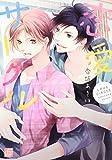 恋愛サークル (ドラコミックス)