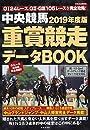 2019年度版 中央競馬重賞競走データBOOK