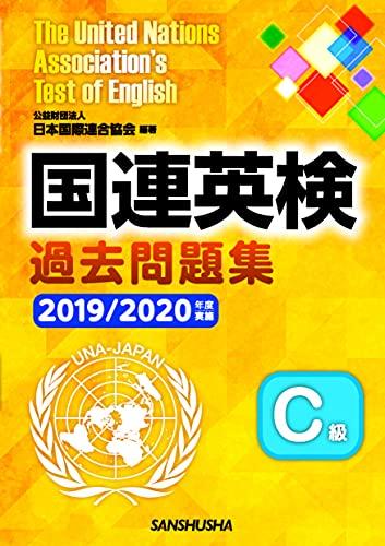 国連英検過去問題集 C級 2019/2020年度実施の詳細を見る