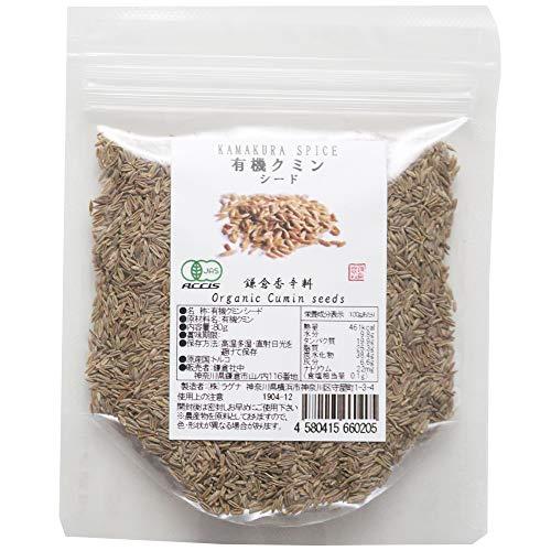 オーガニック クミンシード80g トルコ産 有機JAS認定オーガニック 無農薬・無化学肥料 鎌倉香辛料 (80)