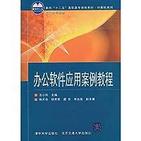 """办公软件应用案例教程(面向""""十二五""""高职高专规划教材·计算机系列)"""