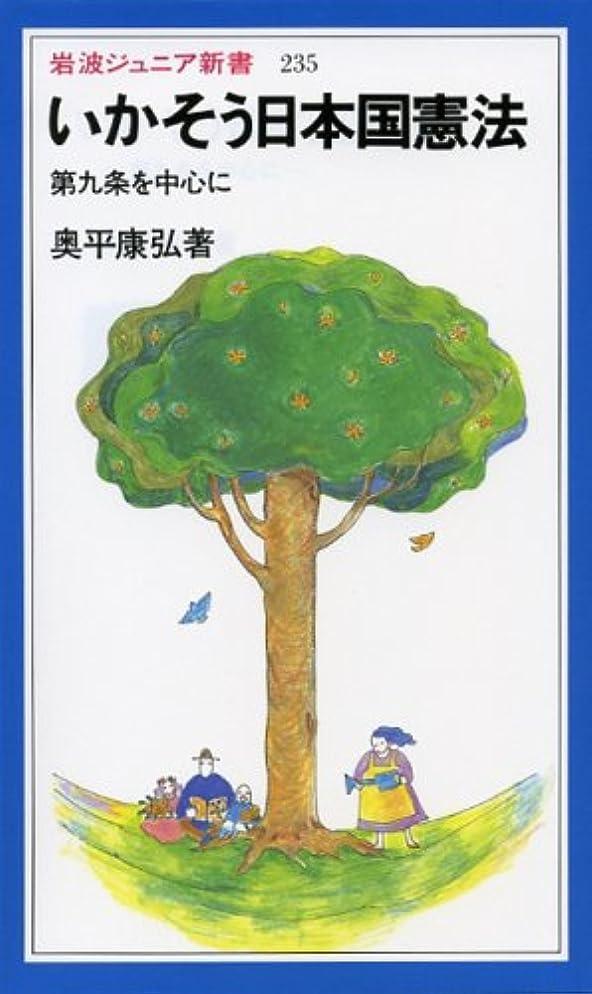 人形無礼に踊り子いかそう日本国憲法―第九条を中心に (岩波ジュニア新書)