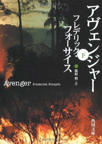 アヴェンジャー〈下〉 (角川文庫)
