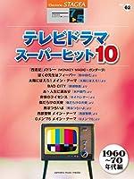 STAGEA エレクトーンで弾く 7~5級 Vol.62 テレビドラマ・スーパーヒット10【1960~70年代編】