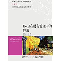 Application of Excel in Financial Management(Chinese Edition)