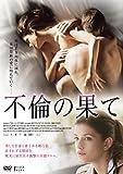 不倫の果て[DVD]