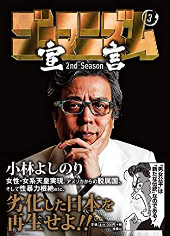 ゴーマニズム宣言 2nd Season 第3巻