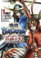 戦国BASARA 双極の幻 第01巻