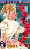 小麦パニック!(4) (フラワーコミックス)