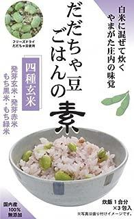 だだちゃ豆ごはんの素(四種玄米)【メール便4袋まで可】