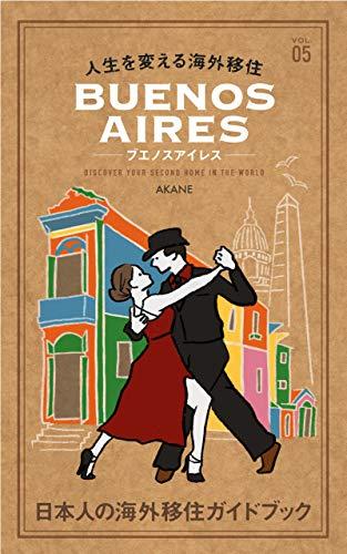 人生を変える海外移住 vol.05 ブエノスアイレス(アルゼンチン): 日本人の海外移住ガイドブック