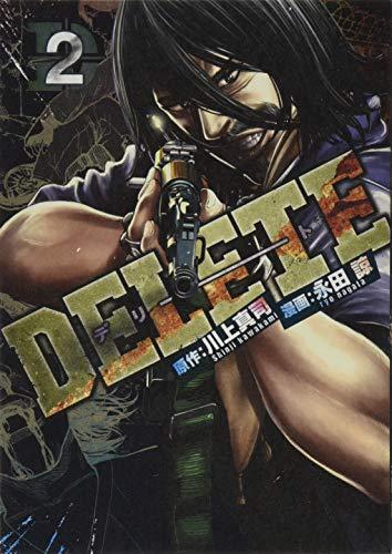 DELETE(2) (ヤンマガKCスペシャル)の詳細を見る