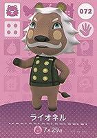 【どうぶつの森 amiiboカード 第1弾】ライオネル 072【ノーマル】
