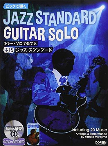 ピックで弾く ギター・ソロで奏でる本格ジャズ・スタンダード [模範演奏CD付]