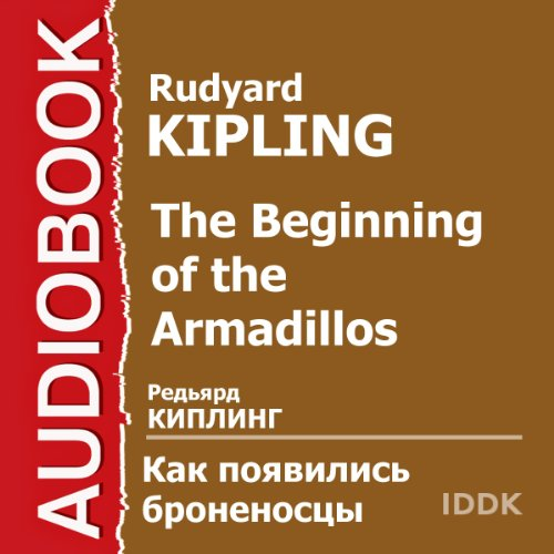 The Beginning of the Armadillos [Russian Edition] audiobook cover art