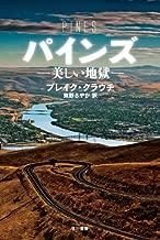 Wayward Pines (Japanese Edition)