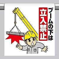 ワンタッチ取付標識 ブームの下は… 単管パイプ 品番:340-75