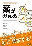 薬がみえる vol.4