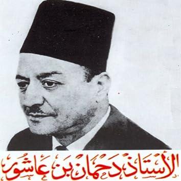 Al qadd allathi sabani