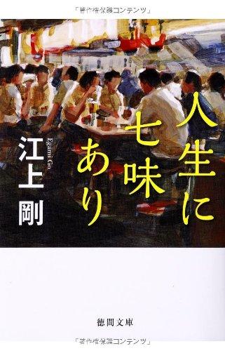 人生に七味あり (徳間文庫)