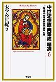 中世思想原典集成 精選6 大学の世紀2 (平凡社ライブラリー)