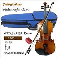 [身長145cm以上]初心者向け バイオリンセット VS-F1 4/4サイズ 4点セット カルロジョルダーノ 調整後出荷