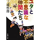 ユタとふしぎな仲間たち (新潮文庫)