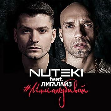 Мама Не Убивай (feat. Лигалайз)