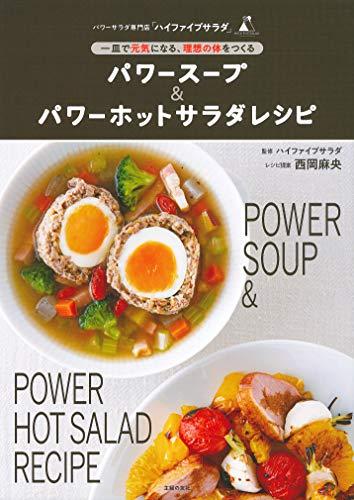 パワースープ&パワーホットサラダレシピの詳細を見る