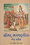 Shrimad Bhagavadgita Ek Darshan