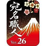 宛名職人 Ver.26  (最新)|Mac対応|ダウンロード版