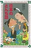 日本のとんち話 (フォア文庫 (B010))