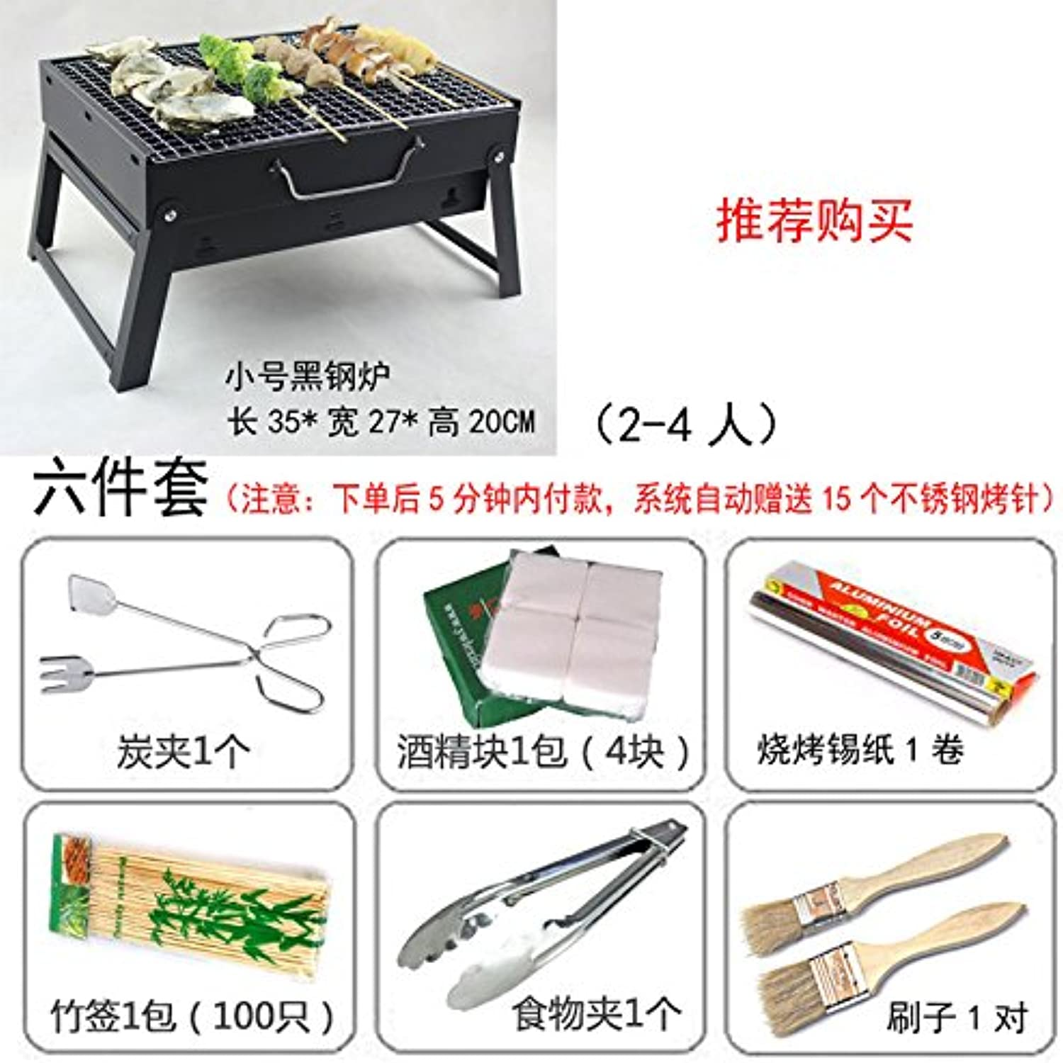 Portable thick grill oven outdoor charcoal grills fold home kit full barbecue stove , non-smoking small black steel +6 Kit with 15 Roasted Pin