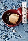 にちにいまし ちょっといい明日をつくる琉球料理と沖縄の言葉 (文春e-book)