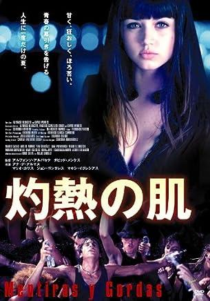灼熱の肌 [DVD]