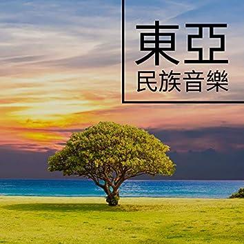 東亞民族音樂 - 民族治療的動機,非常放鬆的催眠聲和民族安眠曲