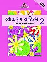 Vyakaran Vatika (Revised) - 2