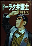 ドーラク弁護士 6 (ミスターマガジンKC)