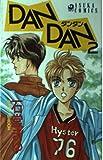 Dan dan 2 (あすかコミックス)