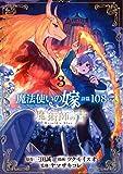 魔法使いの嫁 詩篇.108 魔術師の青 3 (BLADEコミックス)