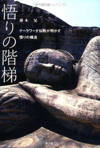 悟りの階梯―テーラワーダ仏教が明かす悟りの構造