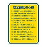 緑十字 管理標識 管理112 安全運転の心得 050112