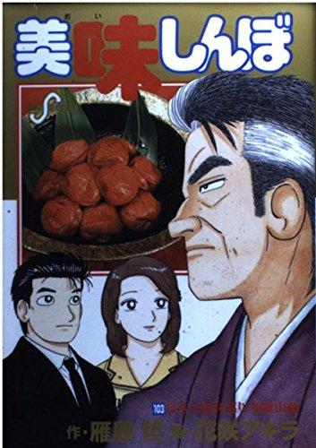 美味しんぼ 103 (ビッグコミックス)の詳細を見る