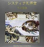 Cappella Sistina. Una visita per immagini. Ediz. giapponese