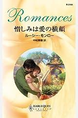 憎しみは愛の横顔 (ハーレクイン・ロマンス) Kindle版